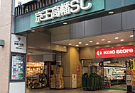 京王高幡ショッピングセンター 約790m(徒歩10分)