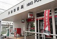 日野郵便局 約690m(徒歩9分)