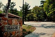 円山公園 約380m(徒歩5分)