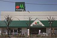 マルエツ東川口店 約810m(徒歩11分)