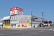 一二三屋いわき平店 約80m(徒歩1分)