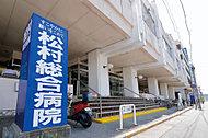 松村総合病院 約550m(徒歩7分)
