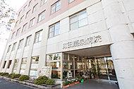 町田慶泉病院 約880m(徒歩11分)