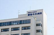 釧路中央病院 約490m(徒歩7分)