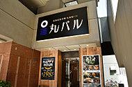 丸バル 北海道食市場 丸海屋バル 約550m(徒歩7分)