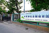 木更津社会館保育園 約360m(徒歩5分)
