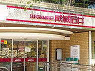 成城石井 芦花公園店 約870m(徒歩11分)
