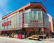 オオゼキ 菊川店 約320m(徒歩4分)
