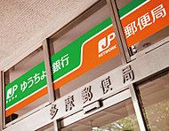 ゆうちょ銀行本店多摩出張所 約1,230m(徒歩16分)