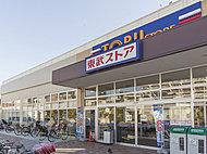 東武ストア 新小岩店 約610m(徒歩8分)