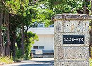 市立第一中学校 約10m(徒歩1分)