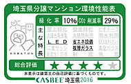 埼玉県建築物環境配慮制度に基づく評価システム「CASBEE埼玉県」の評価を受けています。