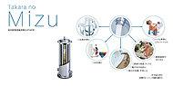 メーターボックス部分に浄活水装置を取り付け、家庭内で使うすべての水を美味しくて安全な水にするシステムです。