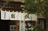 御菓子司 越路 約10m(徒歩1分)