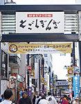 戸越銀座商店街 約920m(徒歩12分)