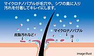 美しさを育み洗浄効果も実感できるマイクロバブルを気軽に利用できるシャワーにも採用しました。水分中にある空気と外気を利用して発生する超微細な泡が体の隅々まで入り込み毛穴の汚れまでとります。