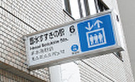 地下鉄東豊線「豊水すすきの」駅5番出入口 約200m(徒歩3分)
