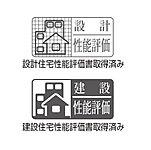 「住宅性能表示制度」を導入。設計段階での「設計住宅性能評価書」、施工・竣工段階で発行される「建設住宅性能評価書」ともに取得済みです。
