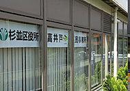 高井戸区民事務所 約600m(徒歩8分)