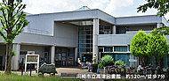 川崎市立高津図書館 約520m(徒歩7分)