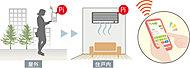 スマートフォンから自宅のエアコンなど家電が操作できるサービス「リモコ」スマートフォンから専用サイトにアクセスし、照明、エアコン、給湯システムなどを運転・停止させられる。※1