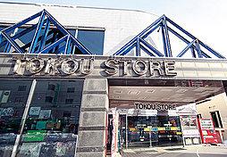 東光ストア平岸ターミナル店 約350m(徒歩5分)