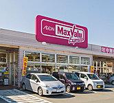 マックスバリュエクスプレス三島谷田店 約740m(徒歩10分)