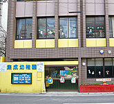 集成幼稚園 約660m(徒歩9分)