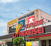 リブレ京成千葉寺店 約630m(徒歩8分)