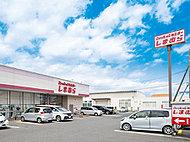 ファッションセンターしまむら姫子店 約290m(徒歩4分)