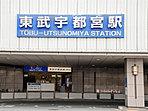 東武宇都宮線「東武宇都宮」駅 約460m(徒歩6分)