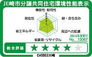 川崎市分譲共同住宅環境性能表示