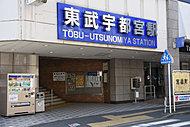 東武宇都宮駅 約600m(徒歩8分)