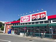 やまや戸祭元町店 約850m(徒歩11分)