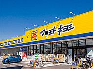 マツモトキヨシ松戸秋山店 約360m(徒歩5分)