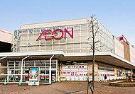 イオン鎌ヶ谷ショッピングセンター 約1,070m(徒歩14分)