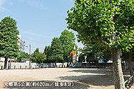元郷第5公園 約620m(徒歩8分)