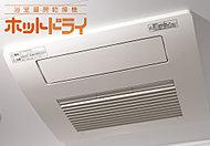 浴室の乾燥やカビの抑制はもちろん、衣類の乾燥や脱臭にも効果を発揮する乾燥機です。さらに、空気をゆっくりと循環させる24時間換気システムも採用しています。