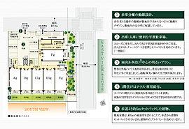 居住性を高める、巧みな敷地デザイン。