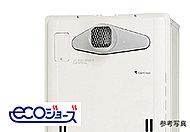 効率よくお湯をつくり、ランニングコストとCO2排出量を削減する高効率TES熱源機「エコジョーズ」を採用。