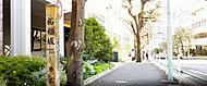 柘榴坂 約480m(徒歩6分)