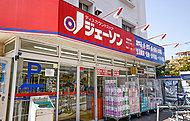 ジェーソン 練馬氷川台店 約280m(徒歩4分)