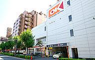 オーケーディスカウントスーパーマーケット 小茂根店 約670m(徒歩9分)
