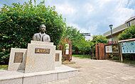 漱石公園 約860m(徒歩11分)