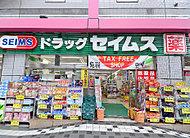 ドラッグセイムス墨田両国薬店 約580m(徒歩8分)