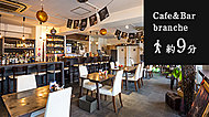 Cafe&Bar branche 約650m(徒歩9分)