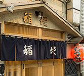 もつ焼 稲垣 約770m(徒歩10分)