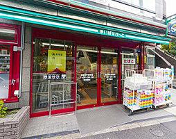まいばすけっと板橋本町駅前店 約240m(徒歩3分)