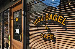 HIGU BAGEL & CAFE 約900m(徒歩12分)