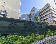 板橋区役所 約1,010m(徒歩13分)